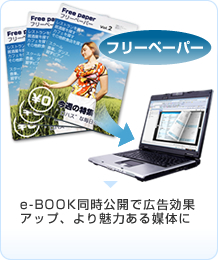 e-BOOK同時公開で広告効果アップ、より魅力ある媒体に